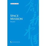 创新中国系列-航天使命(英)