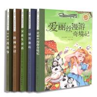 《爱丽丝梦游仙境》《绿野仙踪》《格林童话》《安徒生童话》《365夜故事》统编语文教科书三年级必读经典书目(中小学新课标