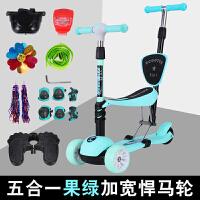 宝宝滑板车1到2岁 3轮可坐滑行车1-2-6-8岁小孩三合一闪光滑滑扭扭车