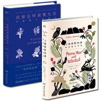 正版 辛波斯卡诗选(万物静默如谜+我曾这样寂寞生活)全两册 精装纪念版[波]维斯拉瓦.辛波斯卡诗选 诗歌文学・诗歌 诗