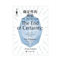 确定性的终结:时间、混沌与新自然法则伊利亚・普里戈金,湛敏上海科技教育出版社新华书店正版图书