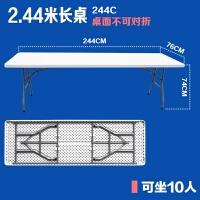 户外折叠桌餐桌便携式摆摊桌简易办公桌会议桌长条桌可折叠长桌子 长2.44米 不折叠10-12