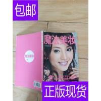 [二手旧书9成新]瑞丽BOOK:魔法美妆 /主妇之友社 著;北京《瑞?