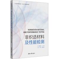 非织造材料及性能检测 东华大学出版社