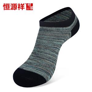 袜子男 夏季船袜恒源祥男士袜子 5双装 棉纱粗针男袜浅口防滑隐形袜9004