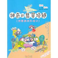 【二手旧书9成新】 神奇的翡翠项链(热带雨林历险记) 以克,夏末工房绘 9787547706985 北京日报出版社(原