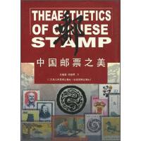 中国邮票之美天津人民美术出社