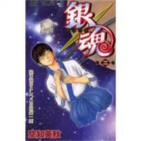 银魂 �y魂 (2) 日文原版
