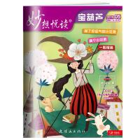 《少年漫画.宝葫芦》 2015年第1季精选(全3册)