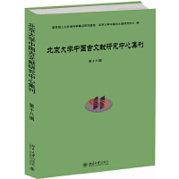 北京大学中国古文献研究中心集刊第十八辑