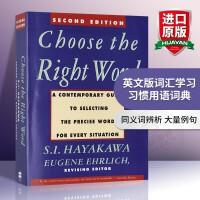 华研原版 选择正确的词 英文原版 Choose the Right Word 英文版词汇学习工具书 第二版 进口英语同