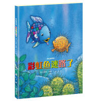 彩虹鱼迷路了 彩虹鱼系列 精装硬壳 马克斯菲斯特著 接力出版社青少年读物3-4-5-6周岁幼儿园宝宝绘本图画故事