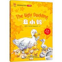 【WY】丑小鸭(轻松英语名作欣赏小学版)(第1级)(配光盘)