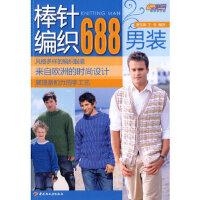 棒针编织688(男装)-悠生活 快乐手工坊