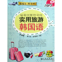 实用旅游韩国语 随书赠送听力MP3光盘