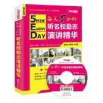 每天5分钟听名校励志演讲精华(赠原声MP3光盘1张)