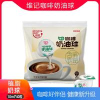 维记咖啡之友 植脂淡奶 液态奶精奶球奶油球好伴侣10mlX40粒 包邮