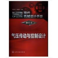 气压传动与控制设计(单行本)/现代机械设计手册