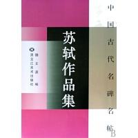 苏轼作品集/中国古代名碑名帖 魏文源