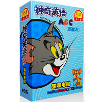 猫和老鼠4DVD 神奇英语 迪士尼动画碟片幼儿启蒙英语DVD动画片教材 中英双语切换 DVD画质高清流畅