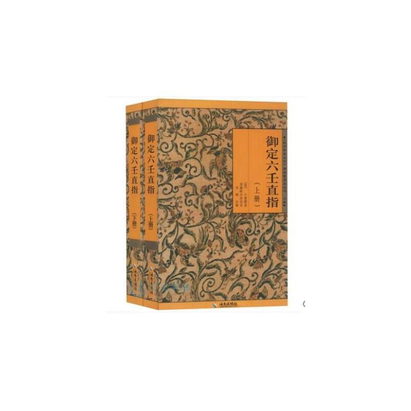 御定六壬直指 上下册 故宫珍本丛刊术数类 文物考古古代经典国学古籍 可搭梅花易数渊海子平阴阳五要书 中国传统文化书籍
