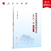 中学生优秀传统文化每周一课(七年级上)人民出版社