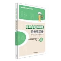 【BF】高丽大学韩国语同步练习册-3