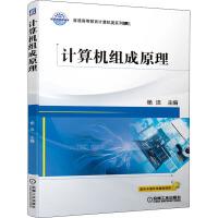 计算机组成原理 机械工业出版社