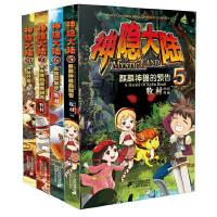 神隐大陆(5-8共4册)