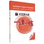 2020秋季适用一课一练・七年级数学(第一学期)(增强版)