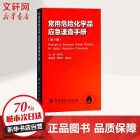 常用危险化学品应急速查手册(第3版) 中国石化出版社