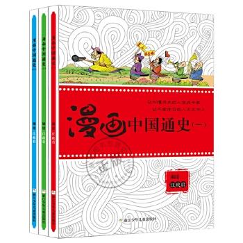 漫画中国通史(一)(二)(三)全套3册 中国历史故事漫画书9-12岁 中华上下五千年 中小学生7-10岁课外书岁青少年儿童文学故事
