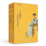 古典新读-中国古代的诗书意趣5(全5册)