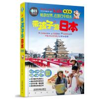 带孩子游日本(第2版)