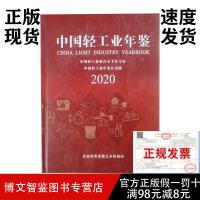 2020中国轻工业年鉴