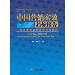 中国营销实效趋势报告 【正版书籍】