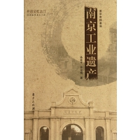 南京工业遗产