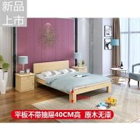 简约实木双人床1.8米1.5米床1米单人床1.2木床经济型现代定制 加强A平板床头不带抽屉 40CM高