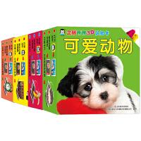 企鹅萌萌3D认知卡(ar版)全4册 可爱动物+交通工具+水果蔬菜+生活用品