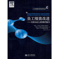 员工绩效改进:培养从业人员的胜任能力 罗思韦尔(Rothwell,W.J.),杨静,肖映 9787301100165