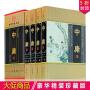 中庸 文白对照图文本 精装全4册 中国古代哲学 儒家经典