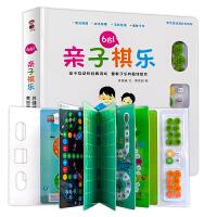 亲子棋乐 3-6-8-9-10-12岁儿童益智玩具逻辑思维训练 飞行斗兽棋中国象棋数学启蒙 锻炼小孩子专注力的开发智力