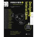 关键设计报告-改变过去影响未来的交互设计法则[美]比尔・莫格里奇中信出版社