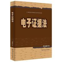 电子证据法 中国人民大学出版社