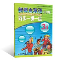 新概念英语青少版同步一课一练3A-授权正版新概念英语辅导书,一线名师策划,同步写单词,开心记英语,练就好字体