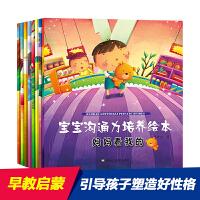 宝宝沟通力培育绘本 全8册 (套装)