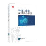 科技工作者法律实务手册