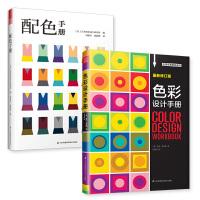 配色手册+色彩设计手册(欧美配色教材 套装2册)配合日本配色设计原理工具书,带你领略欧美配色经典