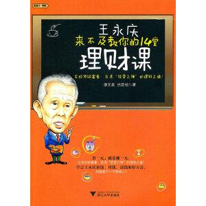 王永庆来不及教你的14堂理财课
