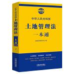 土地管理法一本通(第七版)